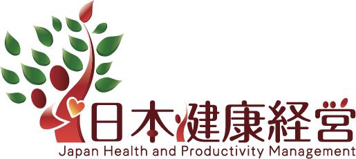 パラマナンダは<br>株式会社日本健康経営と共に、<br>健康経営を促進しています
